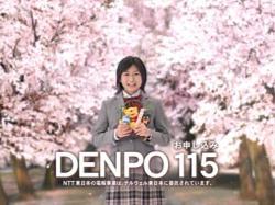 NTT-Denpo0705
