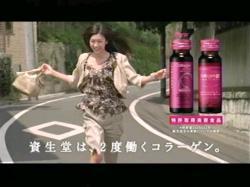 Shiseido-TAK0705