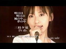 YUU-Ashita0704.jpg