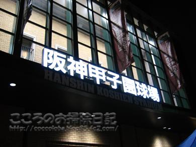 koshien1-2011