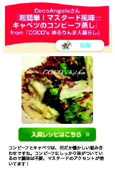 缶詰レシピ受賞バナー