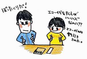 jushinhyou2
