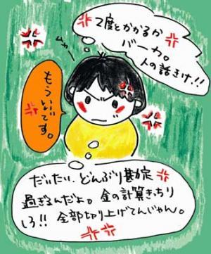jushinhyou4