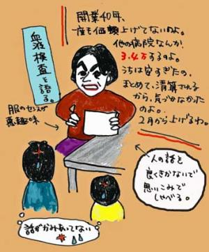 jushinhyou3