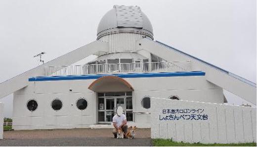 4しょさんべつ天文台(1)