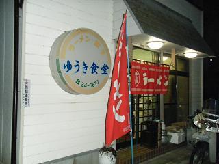 2008_0819ココバニ0659