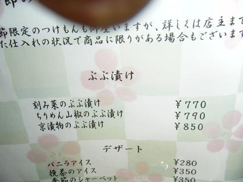 2012_0108ココバニラブログ0028