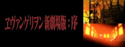 ヱヴァンゲリヲン新劇場版 本日公開