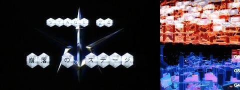 コードギアス 反逆のルルーシュ STAGE24 崩落のステージ