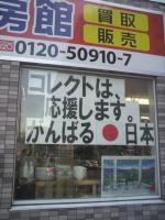 頑張れ日本!