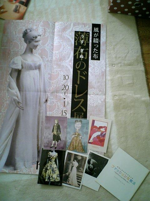 ファッション美術館 ポスター