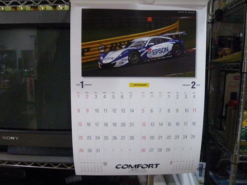 カレンダー2012 (2)