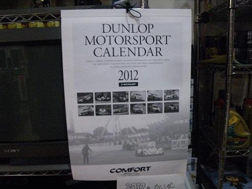 カレンダー2012 (1)