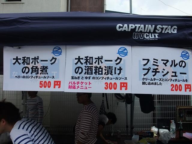 2011_05230005.jpg