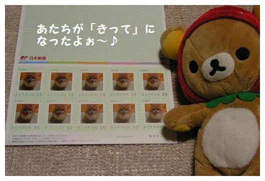 あたちの切手♪