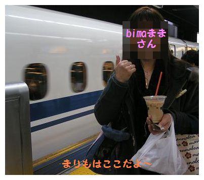 新幹線と~♪