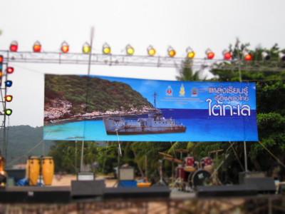 タオ島、沈船お祭り