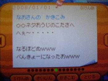 2008_0106松の内の話0001