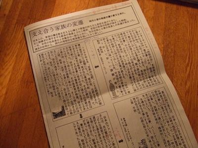 アイリス広報誌 特別号 C班
