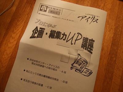 アイリス広報誌 特別号