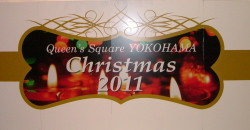 クイーンズスクエアのクリスマス1