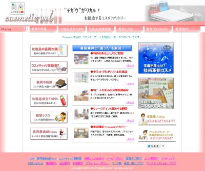 コスメティックウェブのトップページ