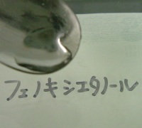 フェノキシエタノール3