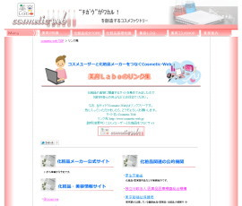 Cosmetic-Webのリンク集