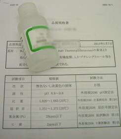 化粧品原料のサンプル