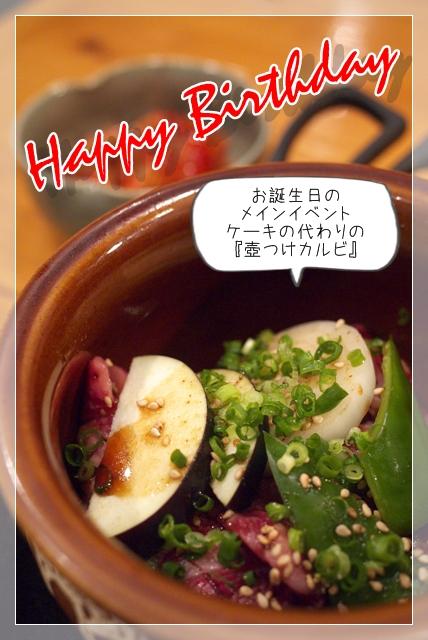 Birth焼肉08