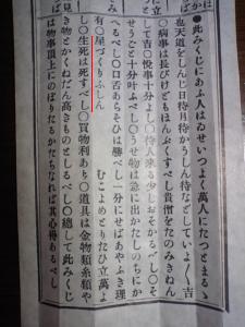 omikuji_2008_2
