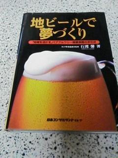 地ビールで夢づくり