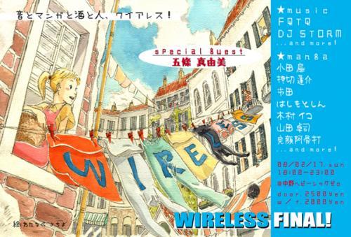wirelessfa_SS.jpg