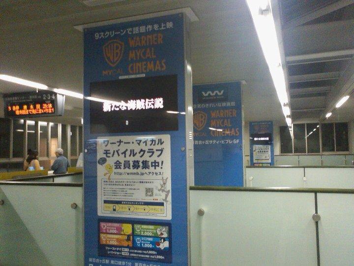WMC新百合