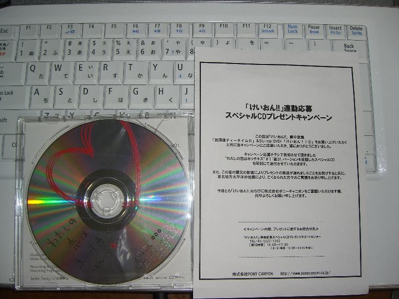 はなうた唯CD