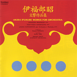 akira_ifukube_works_for_orchestra_01_small.png