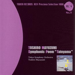 toshiro_mayuzumi_symphonic_poem_tateyama_small.png