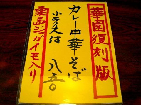 華園・カレー中華 メニュー