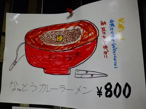 納豆カレーイラスト