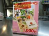 鉄子の旅弁当第二弾のPOP広告