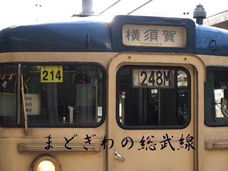 正面横須賀