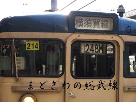 正面横須賀線