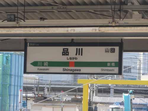 品川 東海道