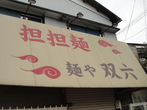 2011110222.jpg