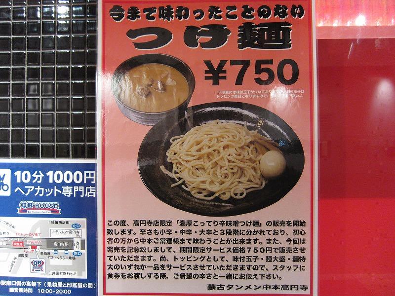 限定のつけ麺♪