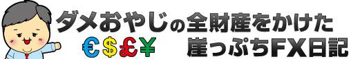 FXブログ、FX比較、ダメおやじの全財産をかけた崖っぷちFX日記