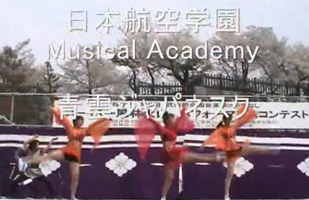 日本航空学園1