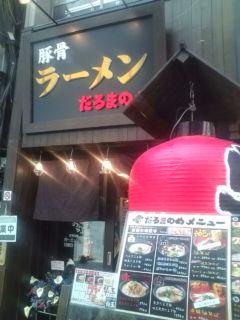 だるまのめ 西新宿店