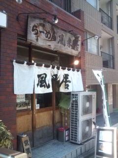 風来居 新宿店本店