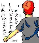 hiroさん?